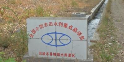 鄒城市香城鎮:開閘放水科學調度 全力以赴抗旱