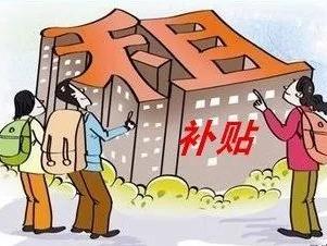 @济宁人 收好这份指南!教你如何申请住房租赁补贴