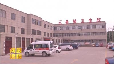 问政济宁·追踪|鱼台县王鲁镇卫生院远程医疗服务问题整改完毕