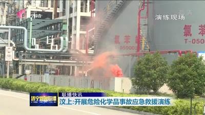 汶上縣開展危險化學品事故應急救援演練 模擬氯化苯罐泄漏起火