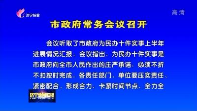 石光亮主持召开市政府第46次常务会议