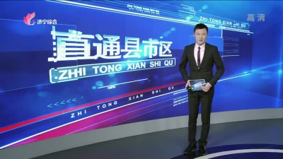 《直通县市区 — 太白湖新区、鱼台》— 20190718