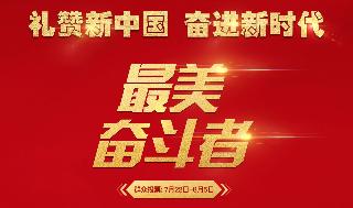 禮贊新中國 奮進時代 為最美奮斗者投票!