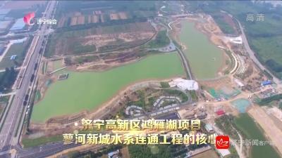 鸟瞰济宁|鸿雁湖项目预计明年5月底前完成基本建设