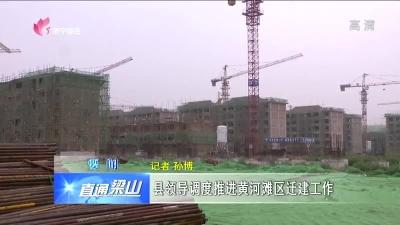 梁山县领导调度推进黄河滩区迁建工作
