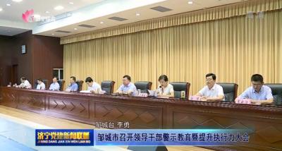 邹城市召开领导干部警示教育暨提升执行力大会