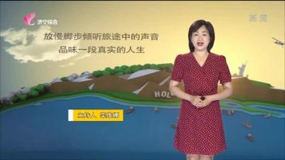 愛尚旅游 — 20190701