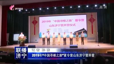 """2019年""""中国寻根之旅""""夏令营山东济宁营开营"""