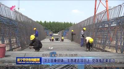 汶上县康驿镇:支部建在项目上 党建插在最前沿