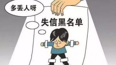 """46名""""老赖""""被嘉祥县人民法院曝光 有你认识的吗?"""