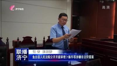 鱼台县人民法院公开开庭审理卜振华等涉嫌非法狩猎案
