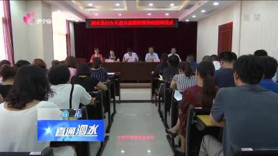 泗水县举行妇女儿童公益维权服务站授牌仪式