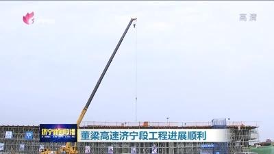 董梁高速济宁段工程进展顺利