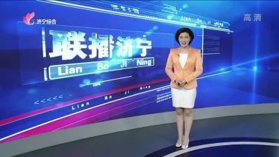 联播济宁—20190719