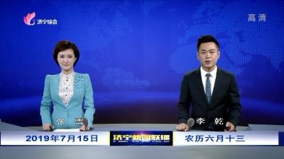 济宁新闻联播-20190715