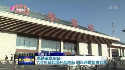 高铁曲阜东站7月10日起增开至青岛、烟台两趟始发列车