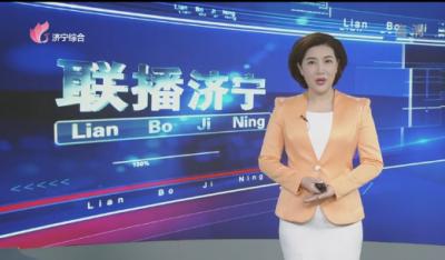 联播济宁—20190722