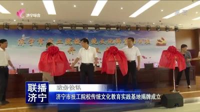 济宁市技工院校传统文化教育实践基地揭牌成立