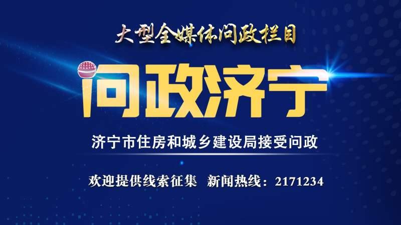 《问政济宁》第五期征集新闻线索 被问政单位济宁市住房和城乡建设局