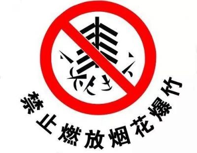 关于烟花爆竹燃放 泗水公安致广大城区居民的一封信