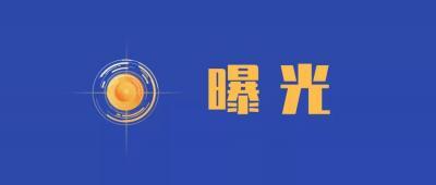 曝光台|济宁市砖瓦行业污染防治专项执法行动曝光问题(第一批)