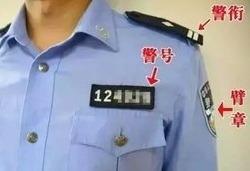 身穿网购假警服呵斥真警察,济宁一男子被行政拘留