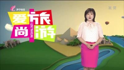 爱尚旅游 — 20190717