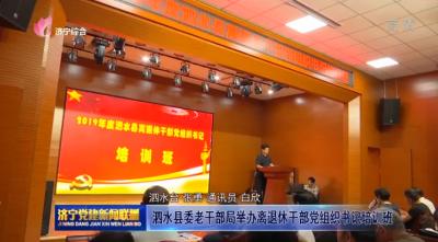 泗水縣委老干部局舉辦離退休干部黨組織書記培訓班