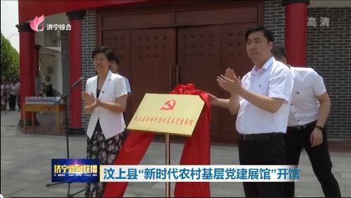 """汶上县""""新时代农村基层党建展馆""""开馆"""