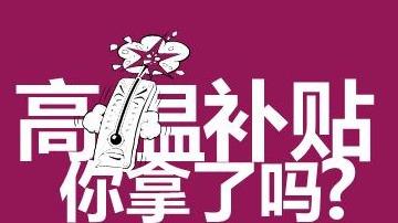 @济宁职工 全年按4个月计发,这笔钱你领到了吗?