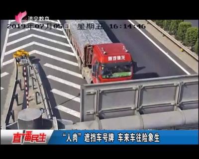 """""""人肉""""遮挡车号牌 车来车往险象生"""