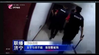 女子与邻不睦 报假警被拘