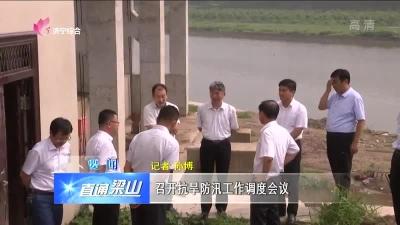 梁山县召开抗旱防汛工作调度会议