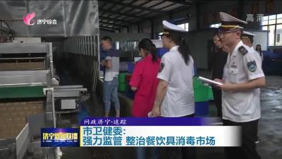 问政济宁·追踪|市卫健委:强力监管 整治餐饮具消毒市场