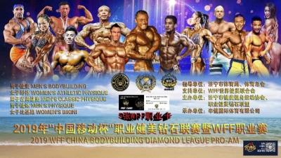 【回放】国美天安·2019年职业健美钻石联赛(中国-济宁)