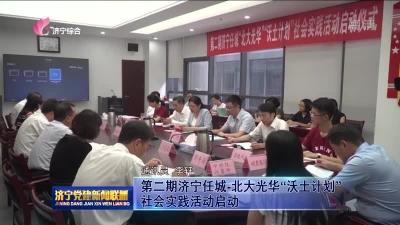"""第二期济宁任城-北大光华""""沃土计划""""社会实践活动启动"""