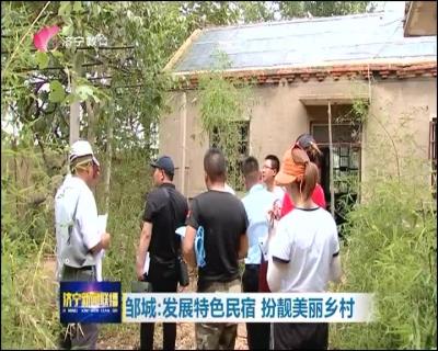 邹城邀北京设计团队打造特色民宿 扮靓美丽乡村