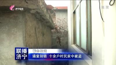 撬窗别锁 十余户村民家中被盗