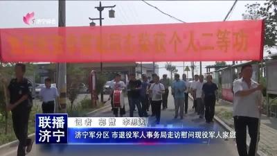 济宁军分区 市退役军人事务局走访慰问现役军人家庭