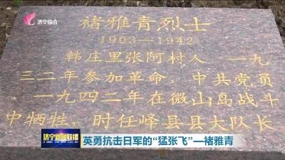 """【民族复兴·烈士英雄谱】褚雅青:英勇抗击日军的""""猛张飞"""""""