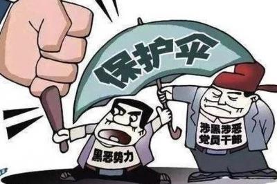 泄露举报人信息致其遭报复,宁夏一公安局多人被处分!