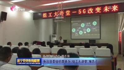 """鱼台县委组织部举办""""组工大讲堂""""报告会"""
