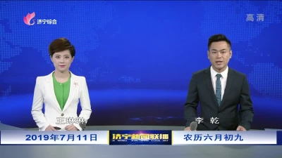 济宁新闻联播—20190711