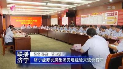 济宁能源发展集团党建经验交流会召开