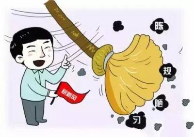 """嘉祥:移風易俗""""三步走""""  弘揚文明新風尚"""
