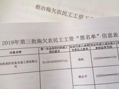 """第三批拖欠农民工工资""""黑名单""""公布 涉及100家企业"""