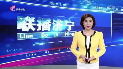 联播济宁20190727