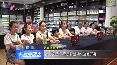 泗水:读《论语》·学思行活动总决赛开幕