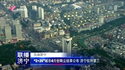 """""""2+26""""城市4月份降尘结果公布 济宁位列第三"""