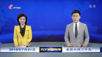 濟寧新聞聯播-20190731